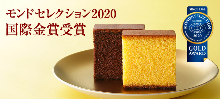 杉谷本舗 五三焼カステラ、プレミアム・ショコラ モンドセレクション2018 金賞W受賞