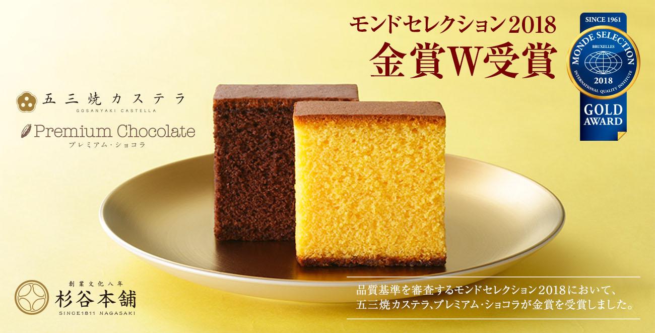 モンドセレクション2018金賞W受賞五三焼カステラ・プレミアムショコラ