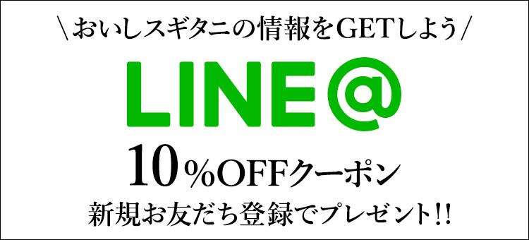杉谷本舗公式LINEアカウント