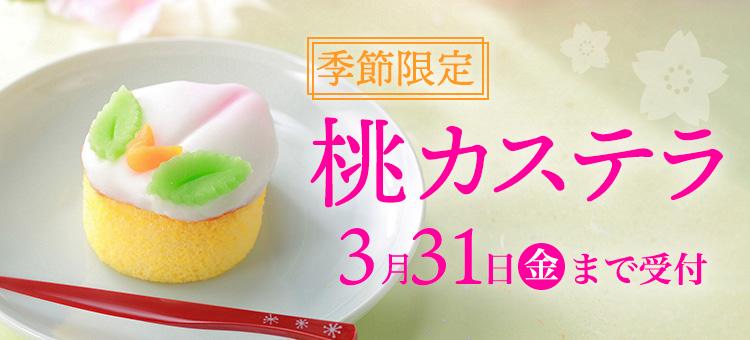 季節限定販売の桃カステラ。3月31日(水)まで